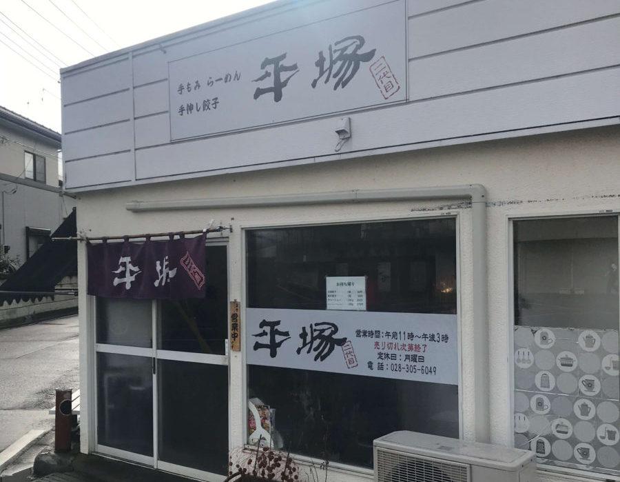 平塚ラーメン二代目の外観