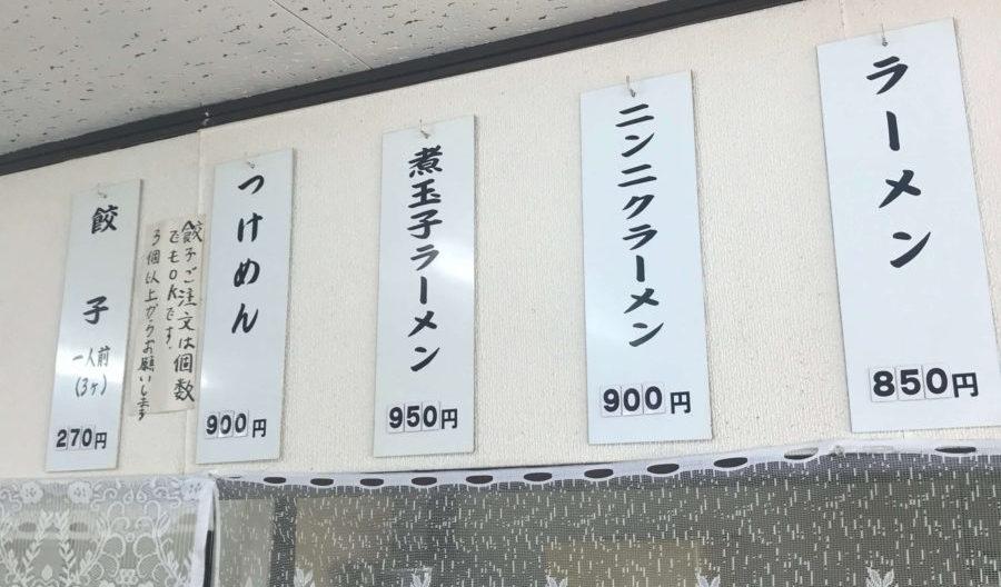 平塚ラーメン二代目のメニュー