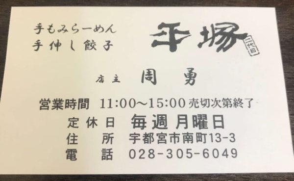 平塚ラーメン二代目の名刺
