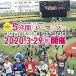 5時間リレーマラソン