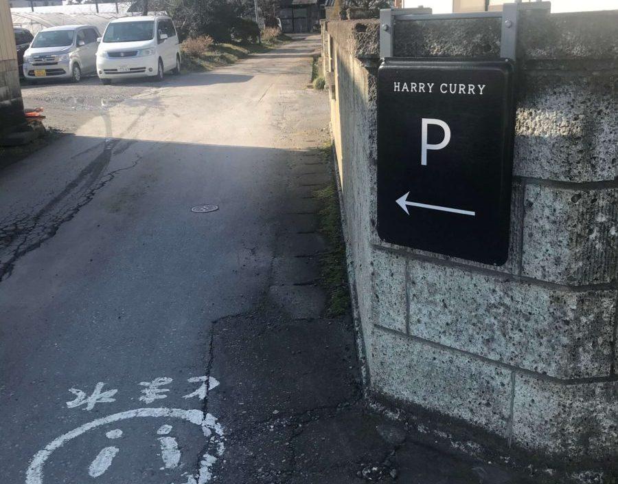 ハリーカリーの駐車場の看板