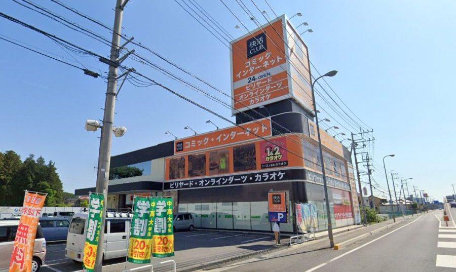 快活CLUB 宇都宮御幸ヶ原店の外観