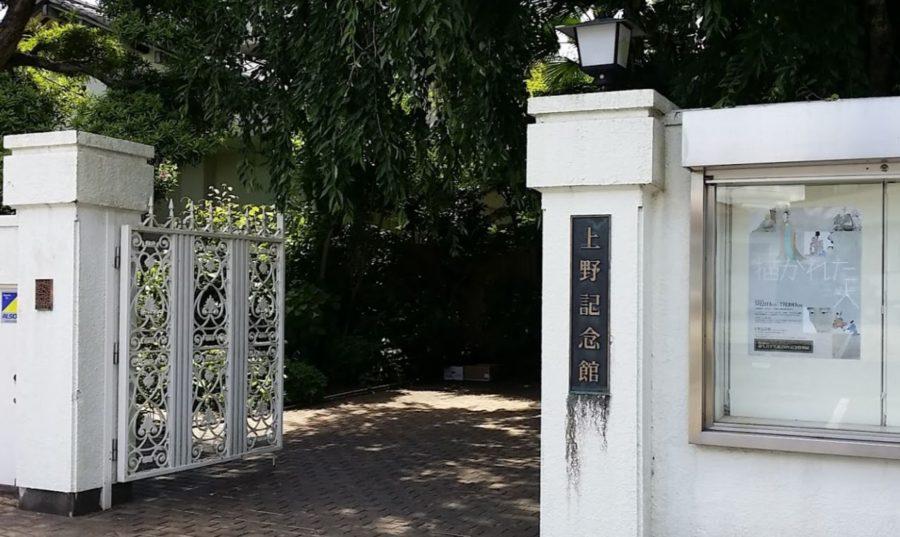上野記念館