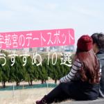 宇都宮のデートスポットおすすめ10選