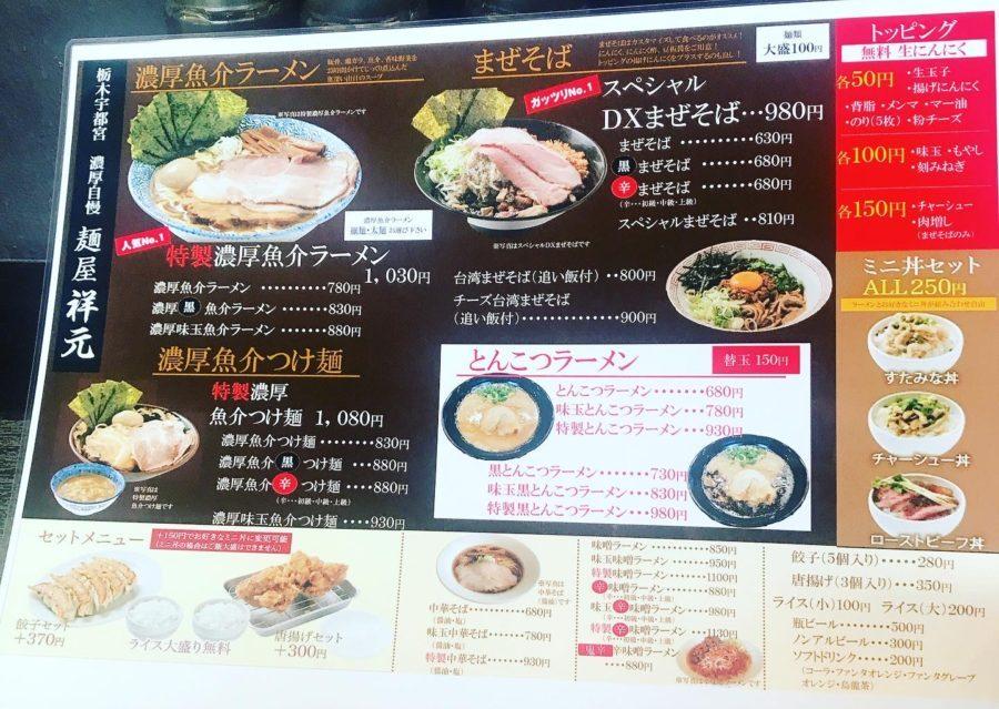 麺屋祥元のメニュー