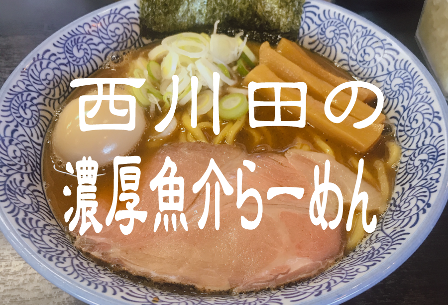 麺屋祥元の濃厚魚介ラーメン