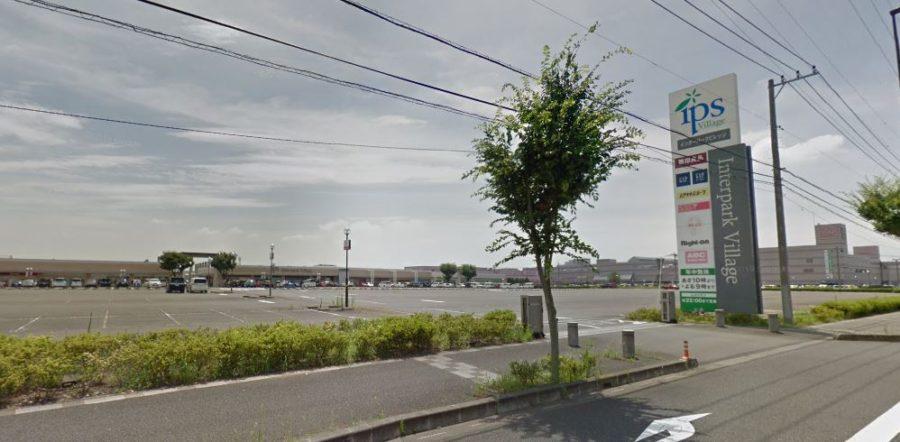 インターパークビレッジの駐車場