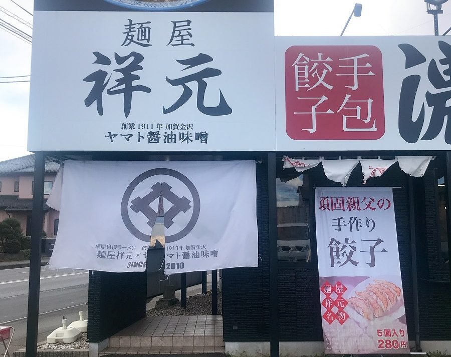 麺屋祥元の入口