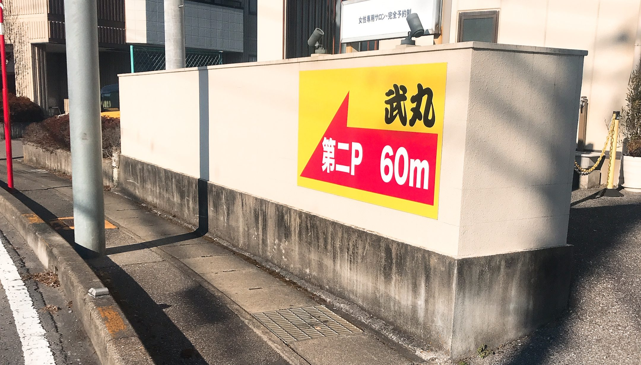 武丸第二駐車場の案内