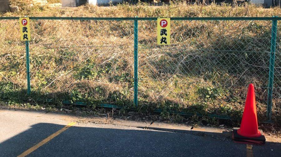 ラーメン武丸の駐車場
