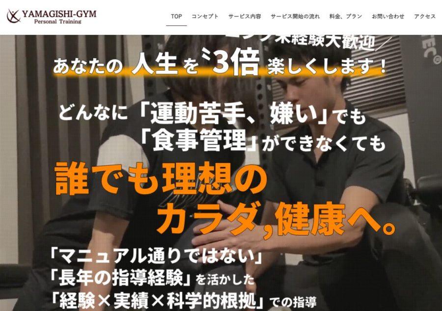 yamagishi-gym