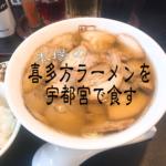 喜多方ラーメン坂内のチャーシューメン