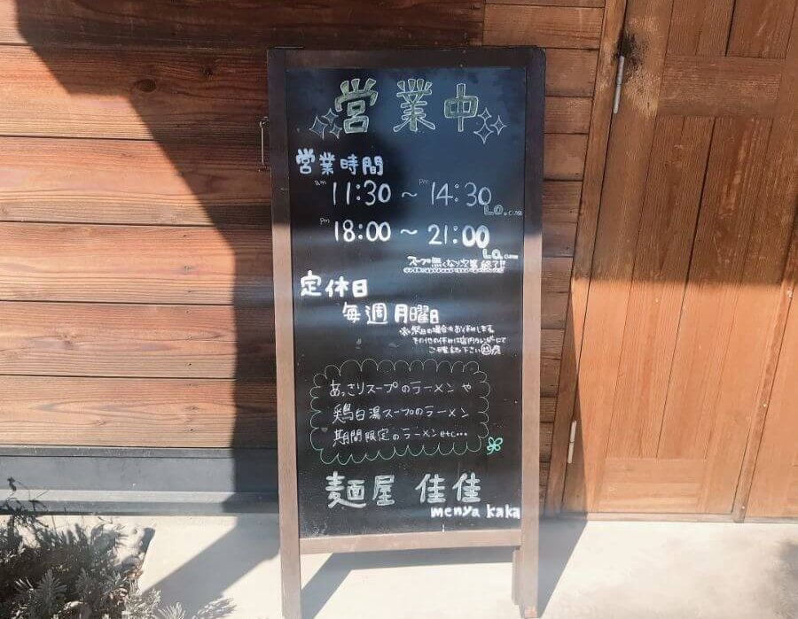 店舗前の黒板