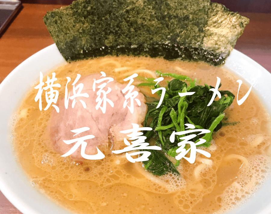 横浜家系ラーメン 元喜家のアイキャッチ画像