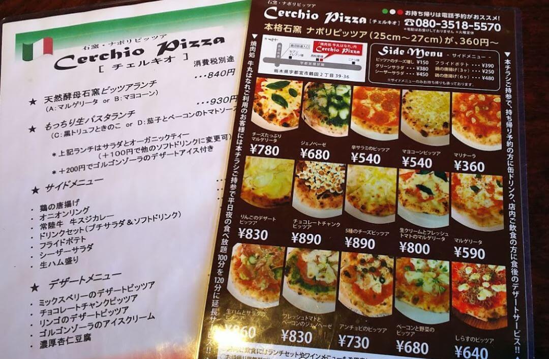 ピザのメニュー