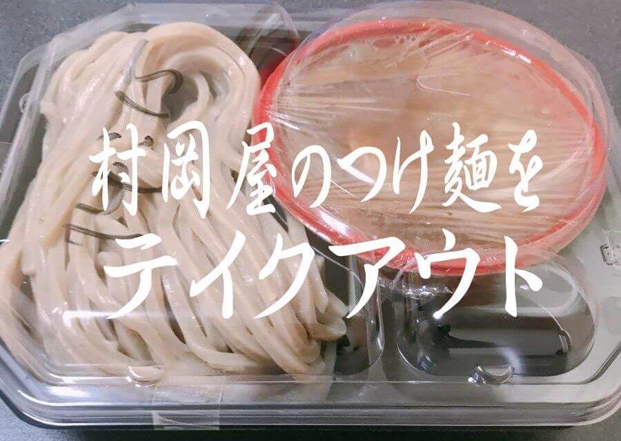 村岡屋のつけ麺をテイクアウト