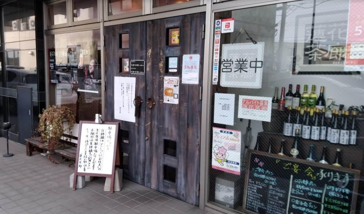 チャイナダイニング蓮花茶廊の入口