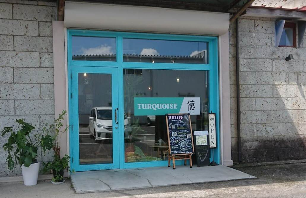 TURQUOISE(ターコイズ)/徳(TOKU)の外観