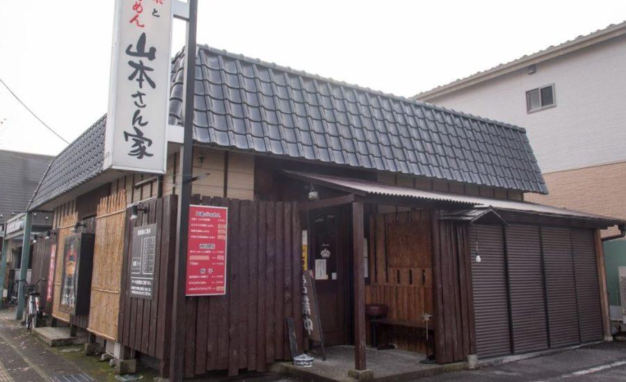 山本さん家 宿郷店の外観