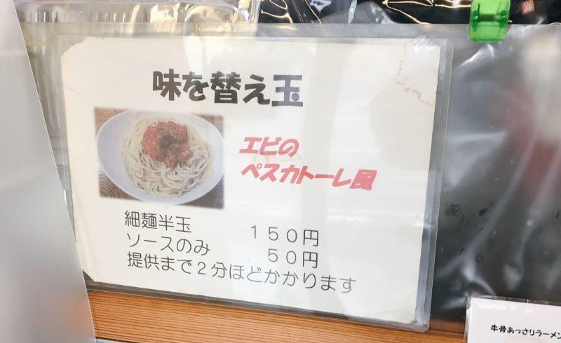 味を替え玉