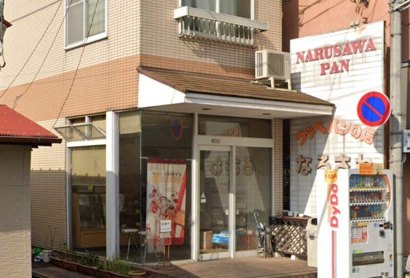 成沢パン店