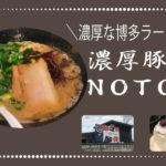 NOTONのアイキャッチ画像