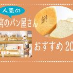 宇都宮で人気のパン屋さん20選