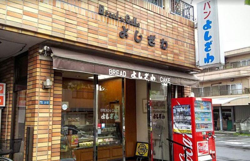 吉沢製パン店