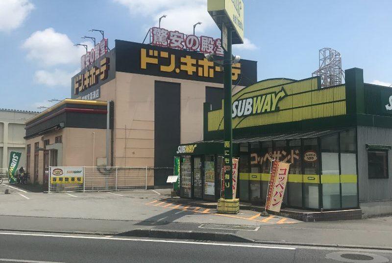 ドン・キホーテ簗瀬店