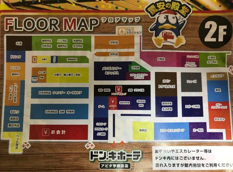 ドン・キホーテのマップ