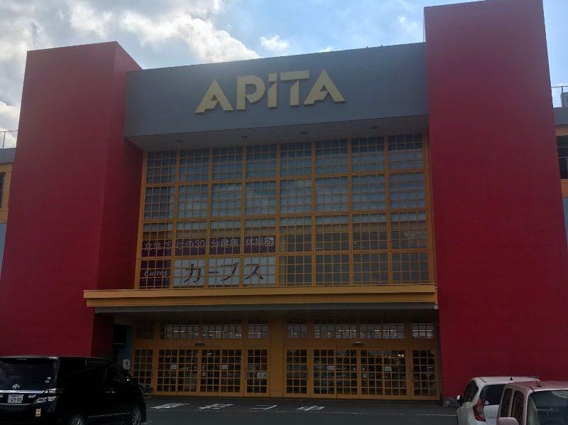 アピタ宇都宮店の全景