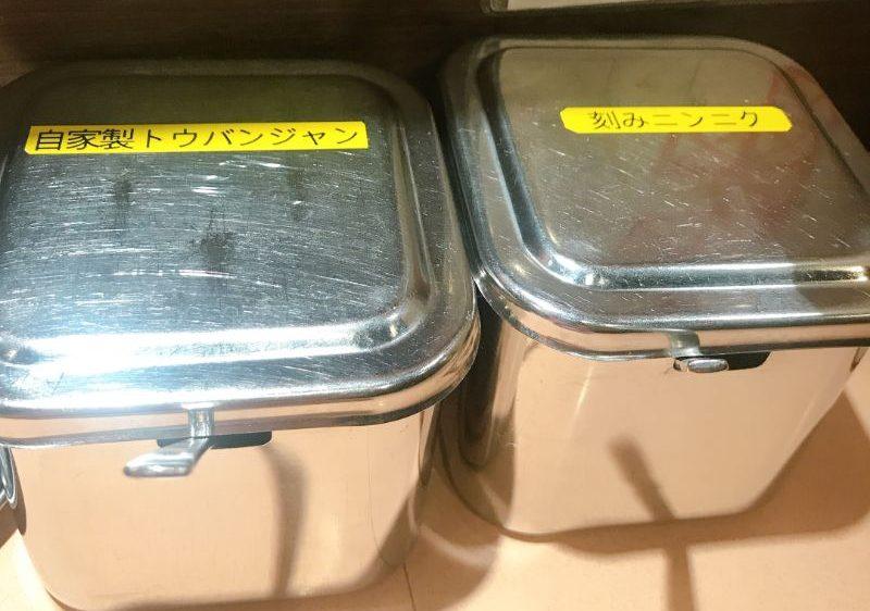 ニンニクと豆板醬