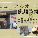 俊麺製麺所のアイキャッチ画像