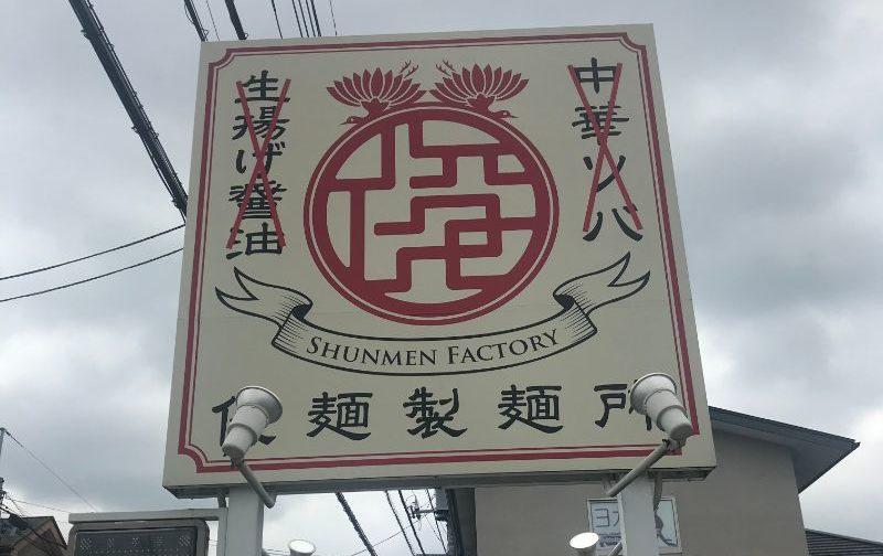 俊麺製麺所の看板