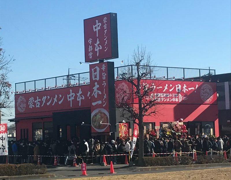 蒙古タンメン中本宇都宮店の外観
