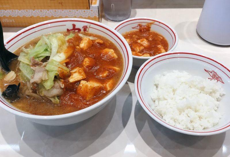 蒙古タンメン定食付き