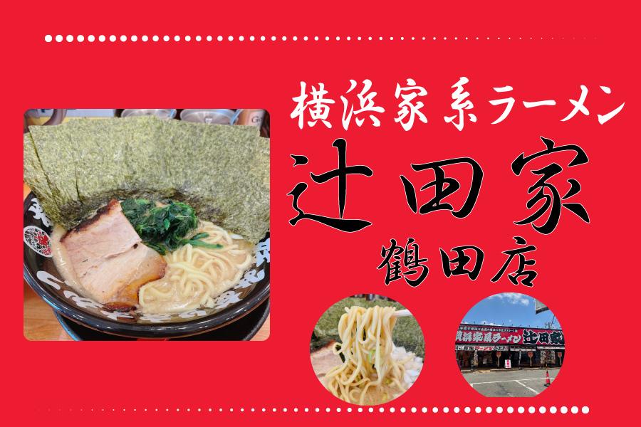 辻田家のアイキャッチ画像