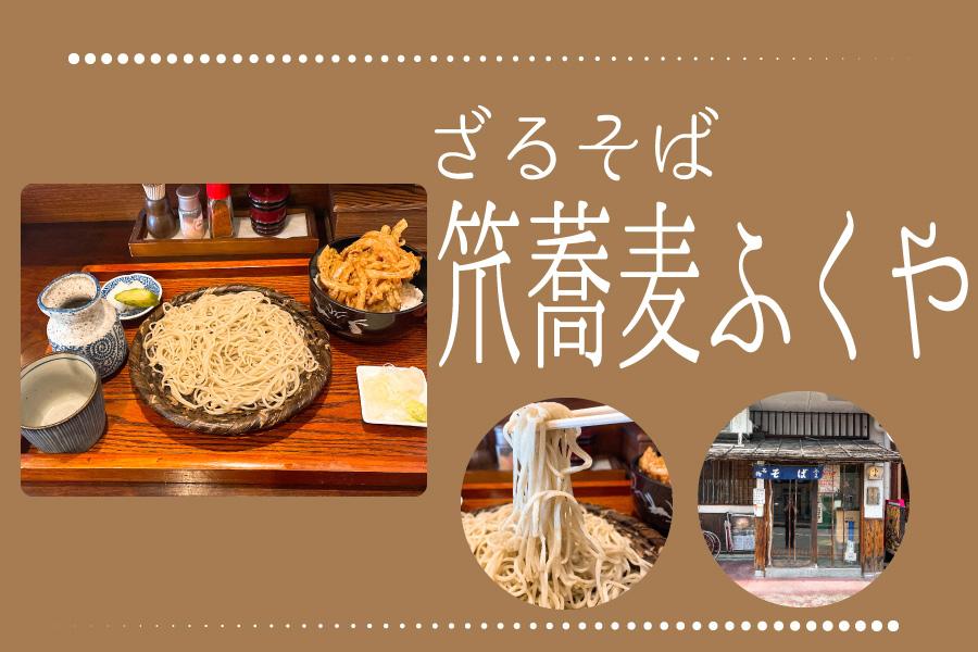 笊蕎麦ふくやのアイキャッチ画像